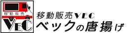 """移動販売VEC """"ベックの唐揚げ """""""